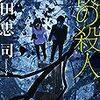 『僕の殺人』 太田 忠司