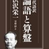 現代語訳 論語と算盤 渋沢栄一 守屋淳訳 ちくま新書
