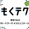 """もくテク「弥生TALK #リモートワーク #コミュニケーション」で""""はじめてのパネリスト""""を経験しました"""