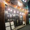 【今週のラーメン1079】 新宿 モモンガ (東京・新宿) 醤油らーめん