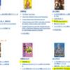 アマゾン2014年Booksランキング、女性誌コミック第一位に「百姓貴族」!