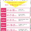 TOKYOウオーク2017開催日程決まる