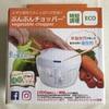 1月7日 「ぶんぶんチョッパー」 調理時間が短縮できて超簡単!これは使える!