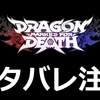Dragon Marked For Death 攻略 旗(FLAG)の建て方