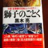 「獅子のごとく」黒木亮:著
