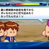 【イベント】サクスペ「サクセスマウンテン 強化北斗編③」