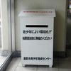児島駅の白ポスト