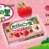[ま]たけのこの里いちごショコラはミルクチョコといちごチョコのハーモニーが絶妙です @kun_maa