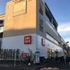 世田谷の天然温泉「THE SPA 成城」へ行ってきた【 スーパー銭湯 】