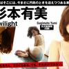 杉本有美 | 週プレnet Extra Twilight