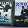 BSテレ東で幻の1986年テレビ吹き替え版『ブルース・ブラザース』放映してたよ
