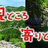 十津川村の見どころ、寄りどころ