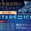 2021.3.17 「STARS ON ICE JAPAN TOUR 2021」 横浜公演に関するお知らせ 本日3月17日(水)に公式HPにて最新情報の更新を致しました。