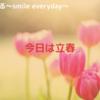 今日は何の日~立春~