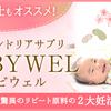 赤ちゃん欲しい!妊活サプリ「ベビウェル」