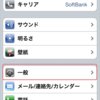 iPhoneの音声ダイヤルを無効にする方法