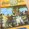 「アグリコラ:ファミリーバージョン」ファーストレビュー〈ボードゲーム〉:ファミリーバージョンだけどヒトリコラ。なにか問題でも?その可愛さに惚れろッ!
