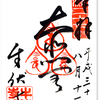 松本・牛伏寺の御朱印 〜 諏訪から松本、そして南信へ❽