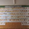 学校の掲示物⑧ 完成!みんなの自画像