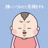 変顔【生後7カ月】