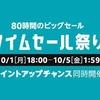 Amazonタイムセール祭りが10月1日(月)から 10月5日(金)までの80時間開催
