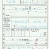 小田急電鉄  出札補充券<途中下車印収集>