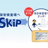 Skipサービス(ANA) 当日何を利用するのが一番便利?