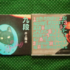 詞の威力。井上陽水さんの16thアルバム『九段』を購入。聴いた感想を書きました