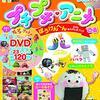 【DVD】「NHK プチプチ・アニメぴあ ぼうけんへん DVDおたのしみブック」が2019年7月29日に発売