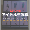 IZ*ONE(アイズワン)アイドル生写真の保管方法!おすすめスリーブ、アルバム