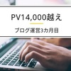 ブログ3カ月目 月間PVは14,000超え! アドセンス収益は?