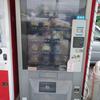 イケダパンの自販機