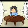 【4コマ】子供のいない朝