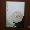 「アート5・7・5」展「モナリザの 微笑みを消す マスクかな」
