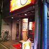 【今週のラーメン302】 Tan Tan Noodle Shop 坦坦 (京都・壬生) 坦坦麺・並
