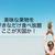 【フルーツバー】タカノフルーツパーラーは夢の空間!【バイキング】