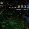 二十四節気七十二候 「芒種 腐草為蛍」(2017/6/12)