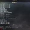 【大三国志】戦闘についての基礎