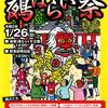 1月26日(日)に伊豆長岡で伊豆長岡温泉鵺ばらい祭が開かれます