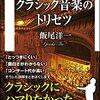 【読書感想】クラシック音楽のトリセツ  ☆☆☆☆