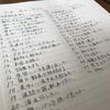 【ノートに】日本一周中にやりたいこと50のリストを書いてみた