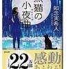 知念 実希人(著)『黒猫の小夜曲』(光文社文庫) 読了