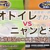 【デオトイレ】vs【ニャンとも清潔トイレ】実際に買って機能性を比較してみた!消耗品のコストの比較も!