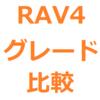 新型RAV4 グレード別の違いを比較!おすすめのグレードはどれ?必要な装備は?【X、G、G Zパッケージ、Adventure】
