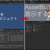 【Unity】AddressableAssetSystemで、他のプロジェクトのAASが作ったAssetBundleを利用する