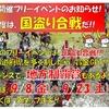 9月新イベント!!国盗り合戦!!