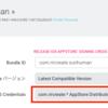 【Unity Cloud Build】アップロードした iOS Credentials の編集や削除