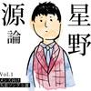 星野源論 vol.1 失恋男性に聴いてほしい「星野源のメンズ向け失恋ソング5選」