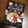 お肉とお米があれば簡単ワンプレート!ステーキソース&ガーリックライスの素