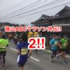 篠山ABCマラソン外伝・2